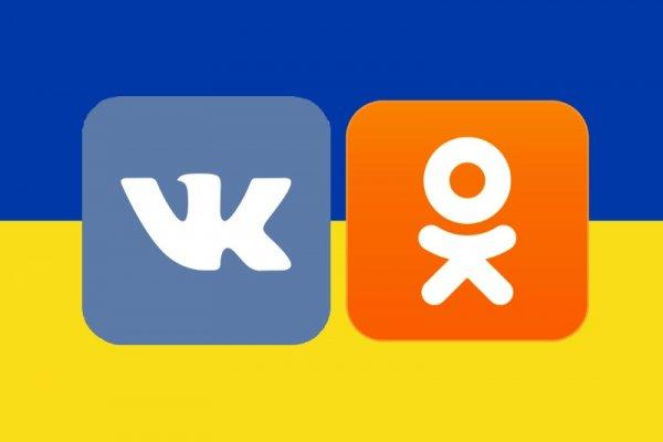 Как обойти блокировку ВК иОдноклассников наУкраине