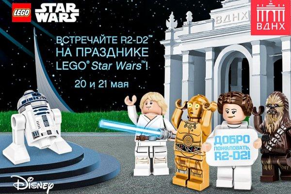 LEGO приглашает провести выходные встиле Star Wars