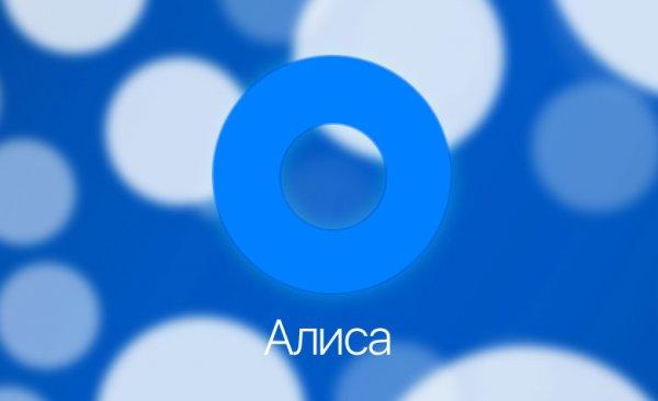 Яндекс тестирует фирменного голосового ассистента «Алиса»