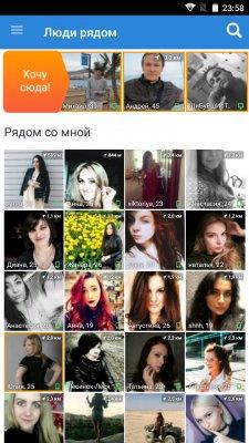 приложение на ios знакомства кто рядом