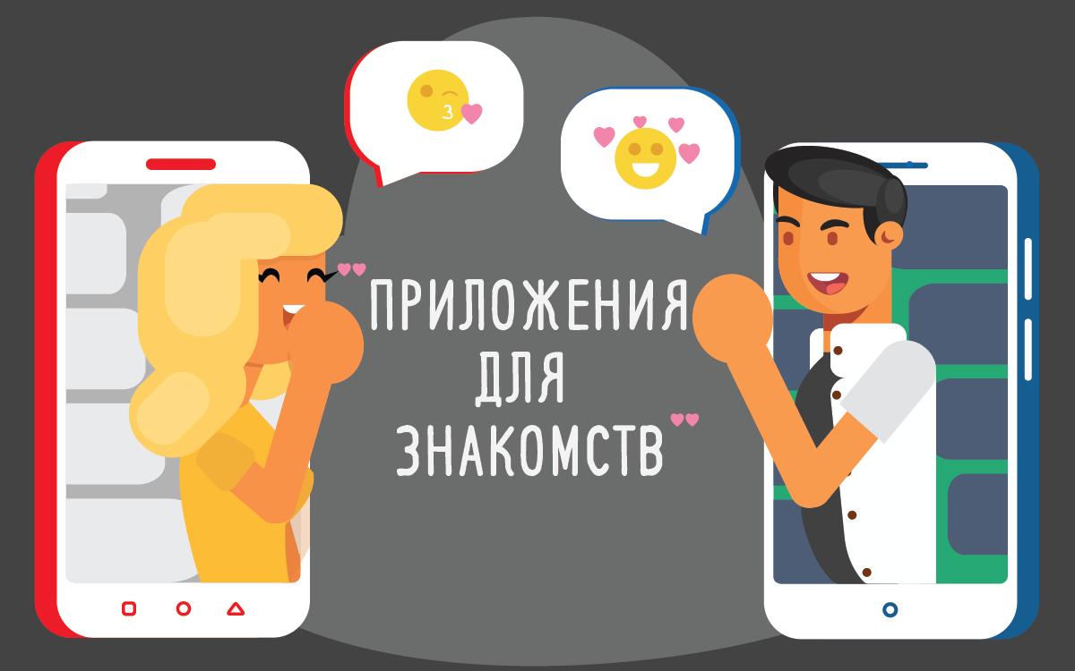 самые популярные приложения для знакомств в россии на андроид