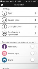Обзор PhotoFast iType-C Reader — Приложение. 5