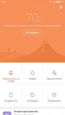 Обзор Xiaomi Mi6 — Программное обеспечение. 9