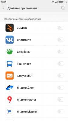 Обзор Xiaomi Mi6 — Программное обеспечение. 11