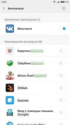 Обзор Xiaomi Mi6 — Программное обеспечение. 15