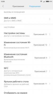 Обзор Xiaomi Mi6 — Программное обеспечение. 16