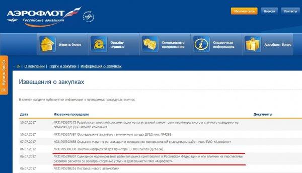 «Аэрофлот» рассматривает криптовалюту вкачестве оплаты заполеты