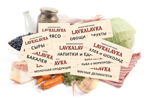 Фермерский кооператив LavkaLavka теперь принимает биткоины