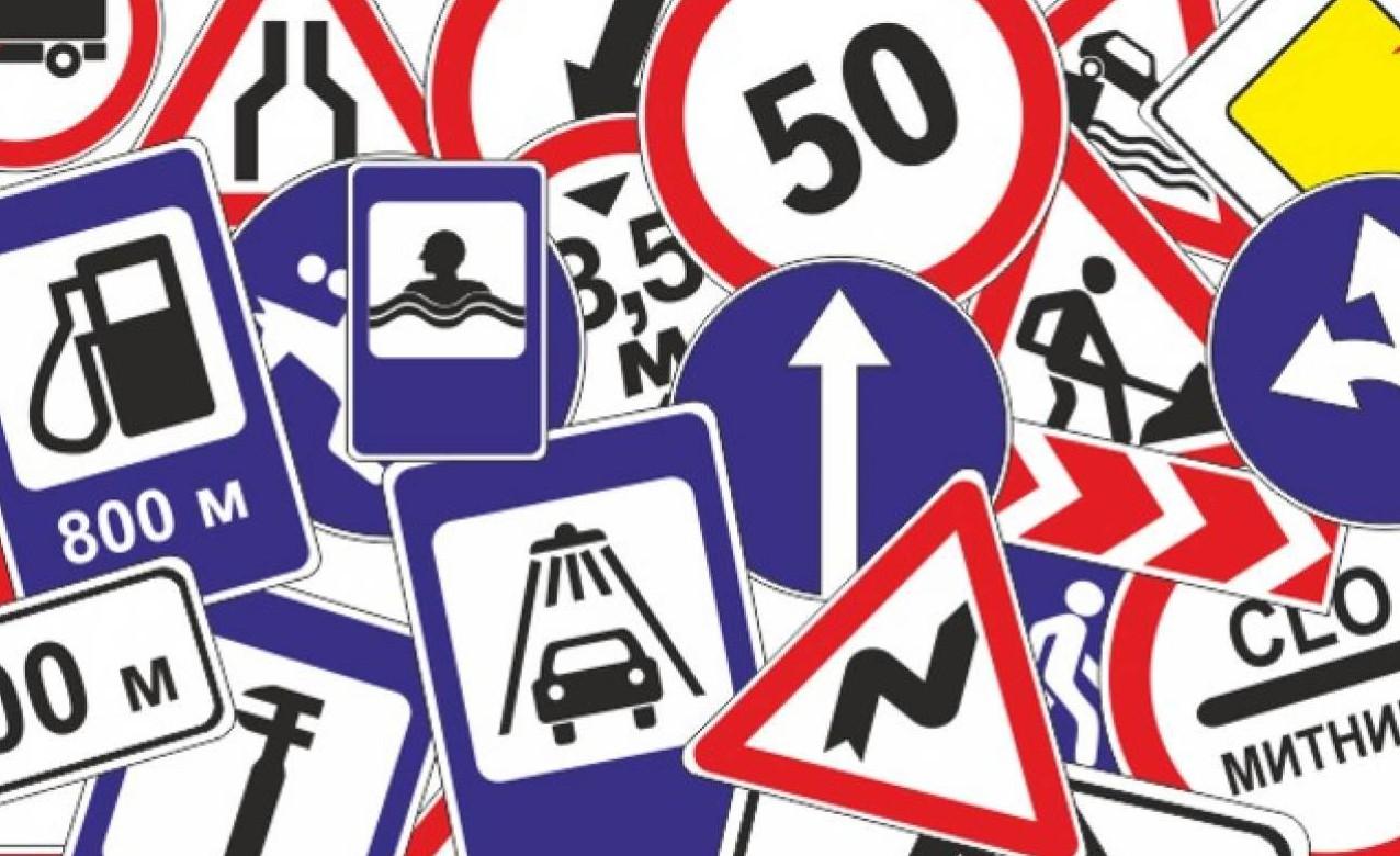 Фотошоп со знаком дорожного движения