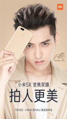 Xiaomi Mi5X иMIUI9 представят 26июля