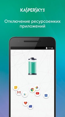 Kaspersky Battery Life продлит жизнь батарее
