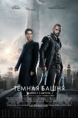 Trashbox.ru оценил «Тёмную башню»