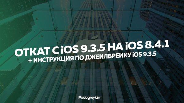 Инструкция пооткату iOS 9.3.5 для32-битных устройств (+инструкция поДжейлбрейку)