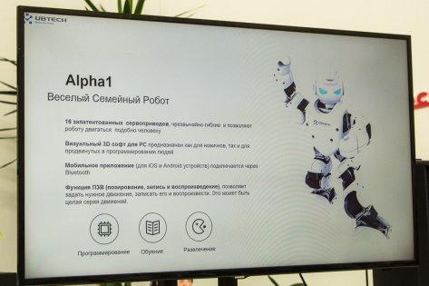 UBTech представил обучающих роботов Alpha иJimu вРоссии