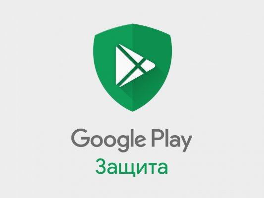 Как работает антивирус Google Play икак его отключить