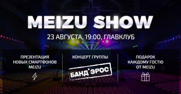Meizu представит новые смартфоны наMEIZU SHOW вМоскве
