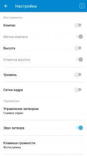 Обзор Nokia 8 — Камера. 24