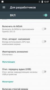 Обзор Xiaomi Mi A1 — Программное обеспечение. 10