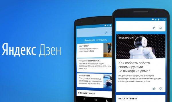Яндекс выпустил Дзен дляAndroid