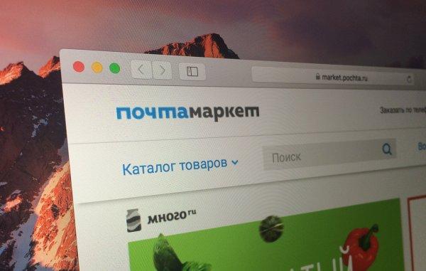 Почта России начала продавать мобильные устройства