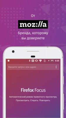 В защищенном браузере Firefox Focus дляAndroid появились вкладки