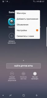 Обзор Samsung Galaxy Note 8 — Программное обеспечение. 16