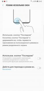 Обзор Samsung Galaxy Note 8 — Программное обеспечение. 27