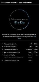 Обзор Samsung Galaxy Note 8 — Аккумулятор. 6
