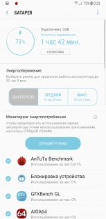 Обзор Samsung Galaxy Note 8 — Аккумулятор. 9