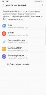 Обзор Samsung Galaxy Note 8 — Аккумулятор. 11