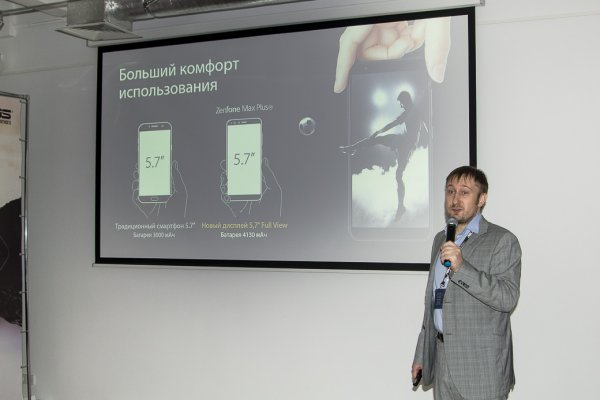В России официально представлен Zenfone Max Plus