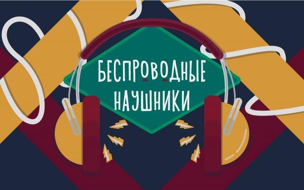 Лучшие беспроводные наушники до3000 рублей наAliExpress