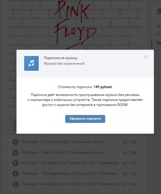 ВКонтакте закрывает доступ кмузыке безподписки