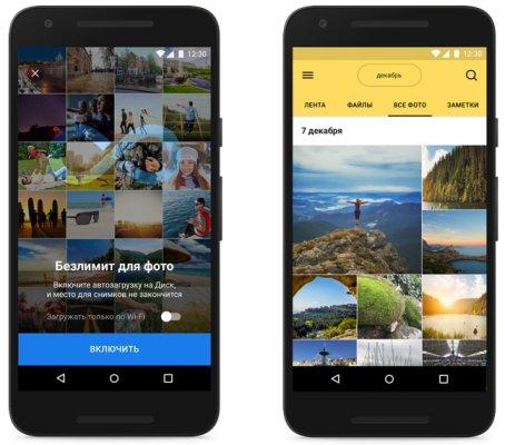 Яндекс.Диск стал безлимитным дляфото ивидео со смартфонов