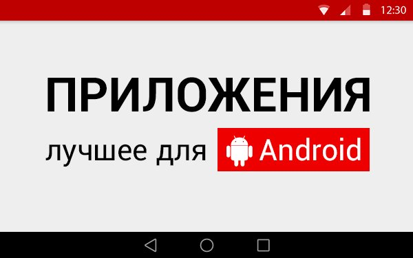 Лучшие приложения недели дляAndroid (13.12.17)