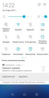 Обзор ASUS ZenFone Max Plus — Программное обеспечение. 9