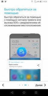 Обзор ASUS ZenFone Max Plus — Программное обеспечение. 22
