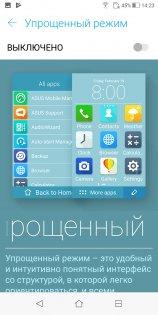 Обзор ASUS ZenFone Max Plus — Программное обеспечение. 21