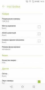 Обзор ASUS ZenFone Max Plus — Камера. 10