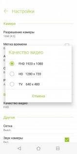 Обзор ASUS ZenFone Max Plus — Камера. 9