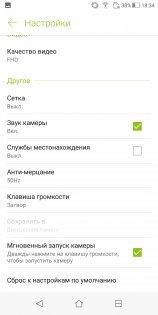 Обзор ASUS ZenFone Max Plus — Камера. 8
