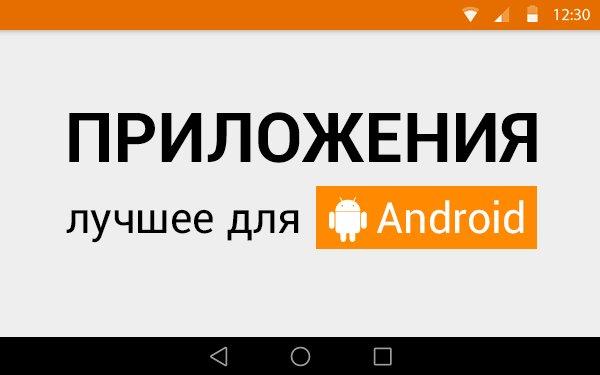 Лучшие приложения недели дляAndroid (09.01.18)