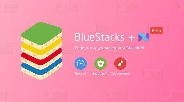 В бете BlueStacks появилась поддержка Android Nougat