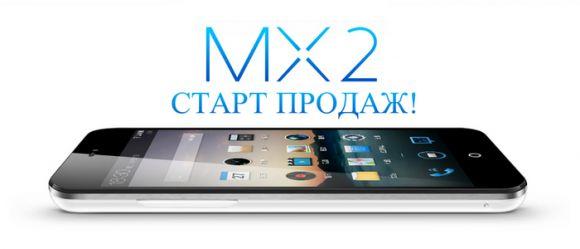 Начинаются продажи смартфона Meizu MX2 в России