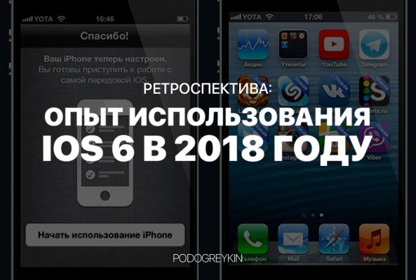 Опыт использования iOS6 в2018году