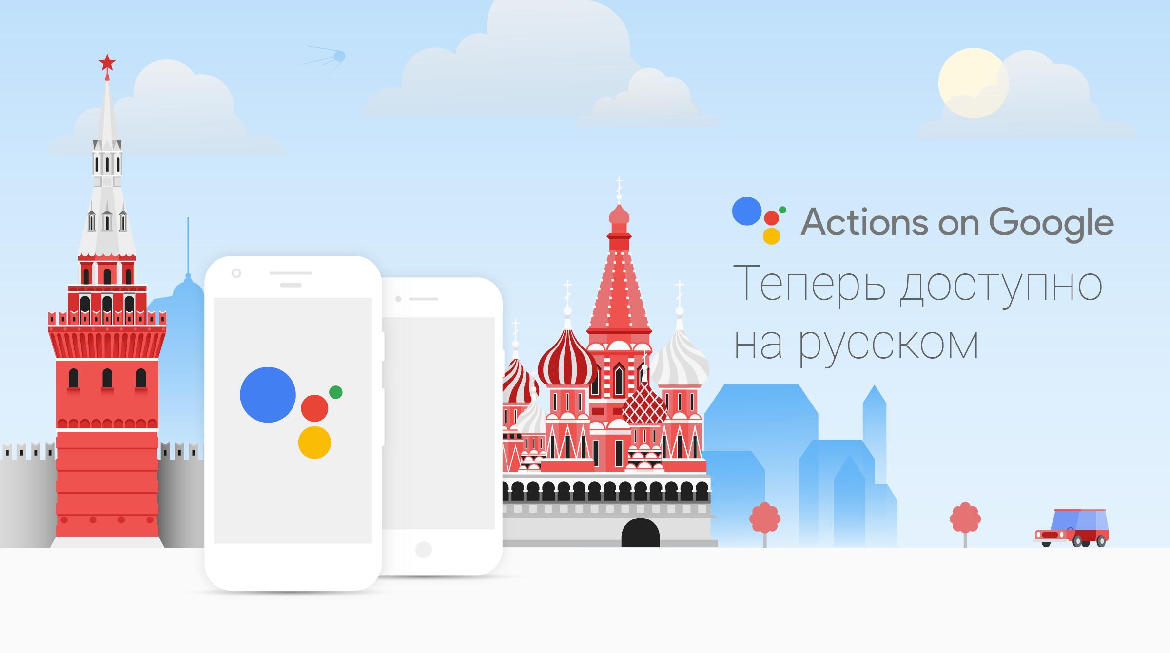 Google Ассистент скоро заговорит по-русски