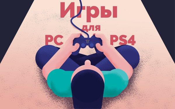 Лучшие игры февраля дляПК иPS4