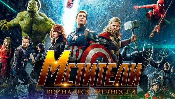 Российскую премьеру новых «Мстителей» сдвинули нанеделю