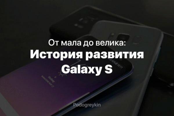 История развития GalaxyS. От мала довелика