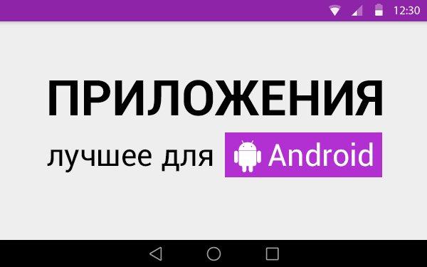 Лучшие приложения недели дляAndroid (10.04.18)
